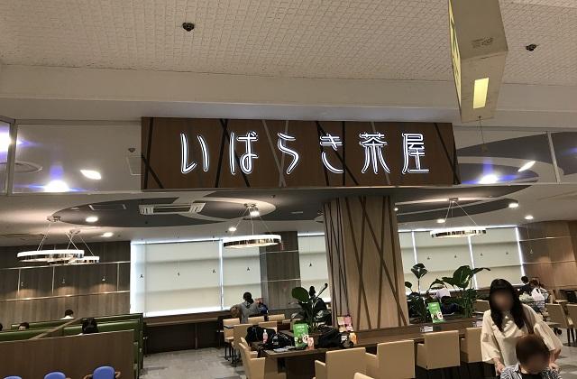 イオンいばらき茶屋IMG_0578