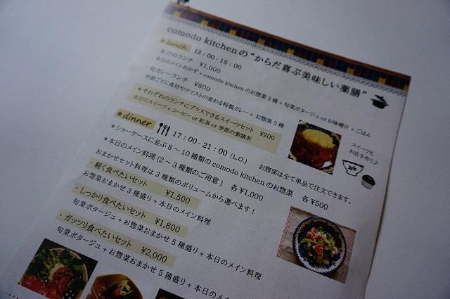 comodoキッチンチラシ裏DSC07062