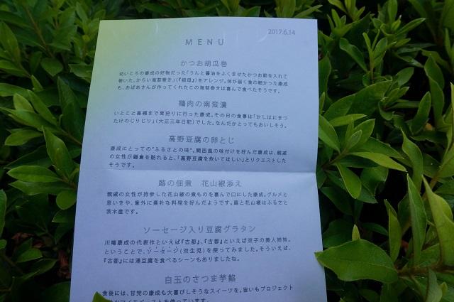 康成ランチおしながきDSC06901