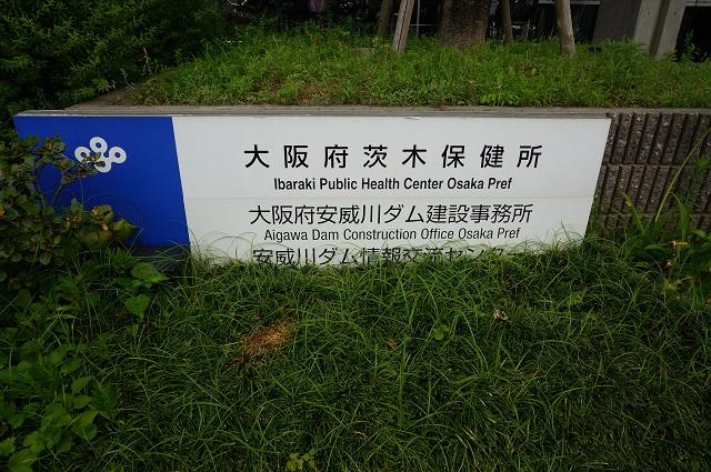 大阪府茨木保健所DSC07756