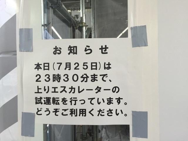JR茨木液エスカレーター試運転案内IMG_8702