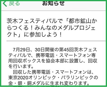 いばゴミプリのメッセージ2IMG_8676