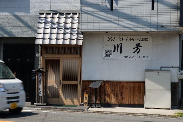 川芳外観DSC07947
