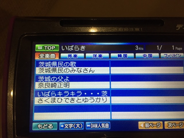 いばらきの歌IMG_8168