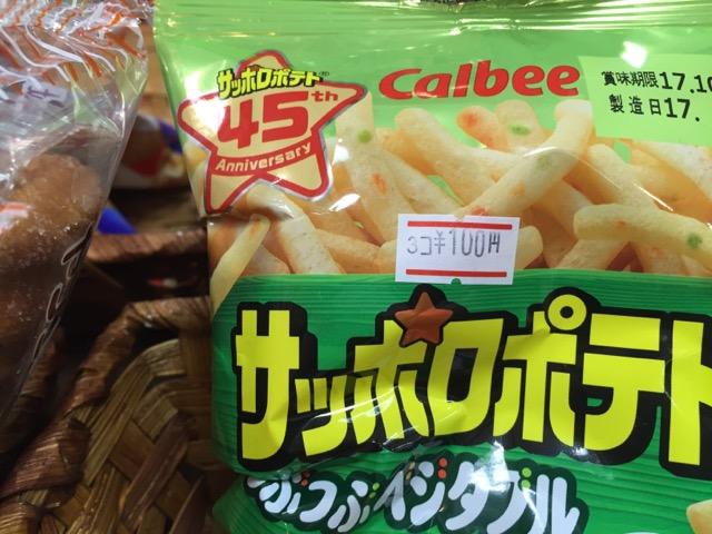 フレッツお菓子の値段表示シールIMG_8385