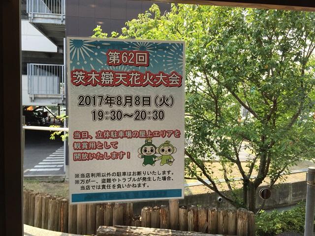 極楽湯で茨木弁天花火大会お知らせIMG_8738