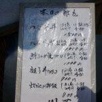 川芳のメニューDSC07945