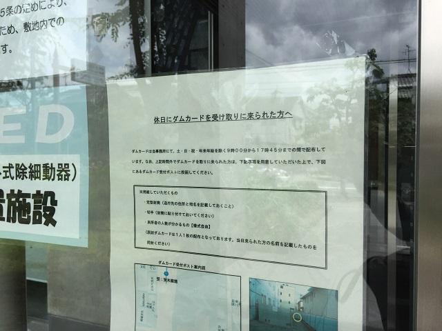安威川ダムカード休日はIMG_8090