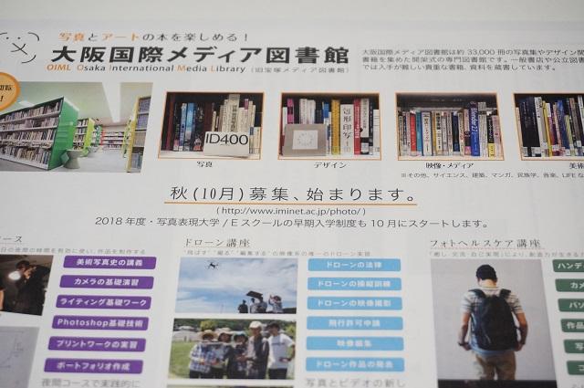 国際メディア図書館10月生募集DSC07804