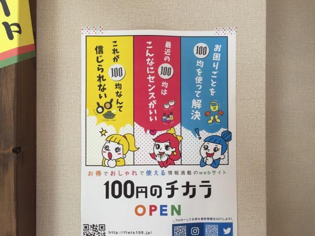 フレッツ駄菓子屋POPIMG_8379