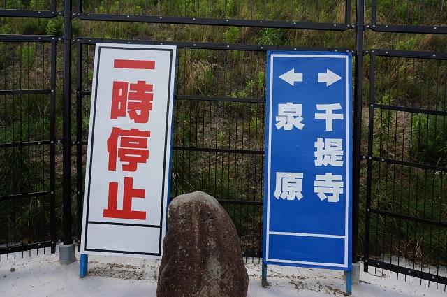 新名神そば標識DSC07862