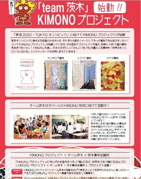 KIMONOプロジェクトイベントチラシ