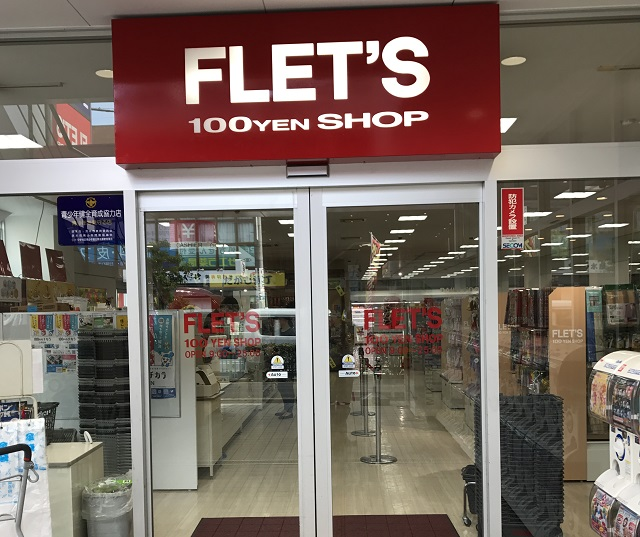 FLETS入口IMG_0585