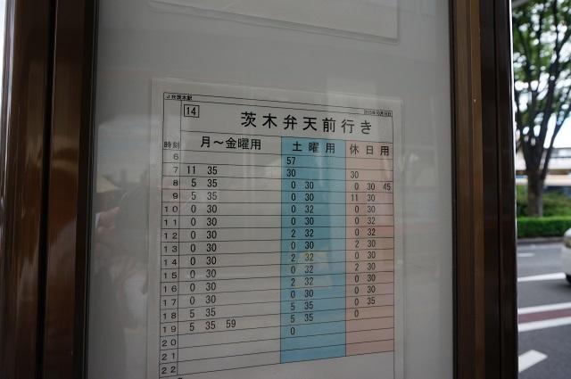 弁天行きバス時刻表DSC07990
