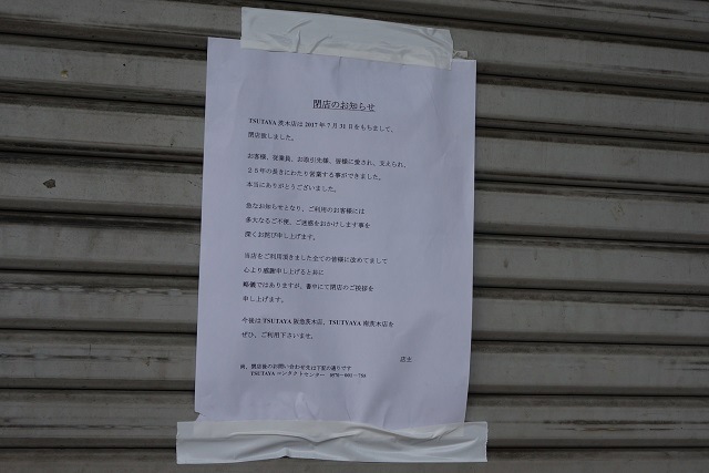 TSUTAYA閉店のお知らせDSC08308