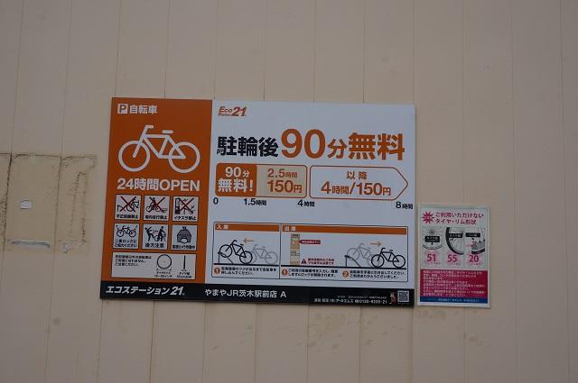 エコステーションやまやJR茨木前Aの料金DSC08246