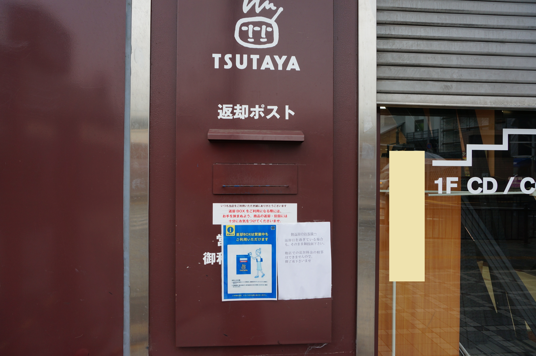 TSUTAYA返却ポストDSC08307