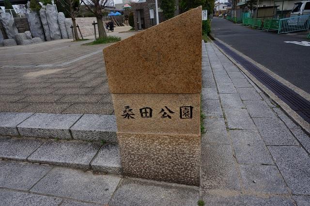 2017年4月桑田公園石標DSC05496