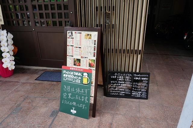 総持寺串揚げしの家メニュー看板DSC08439
