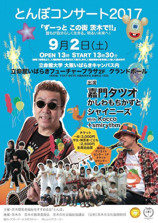 とんぼコンサート92