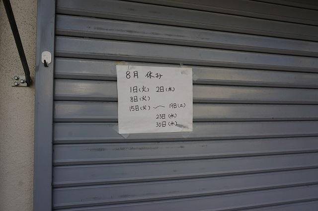 あげぱんAi営業予定DSC08443
