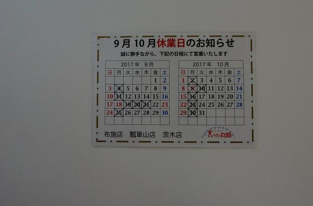ぎょうざの丸岡営業日DSC08570