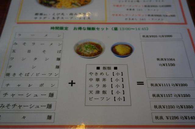 雁飯店の麺とごはんセットDSC08582