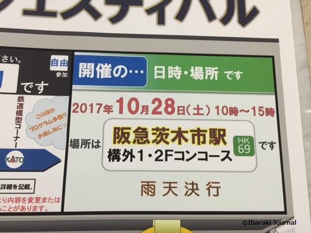 JR阪急いばフェス日時IMG_9443
