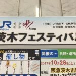 JR阪急茨木フェスティバル_9447