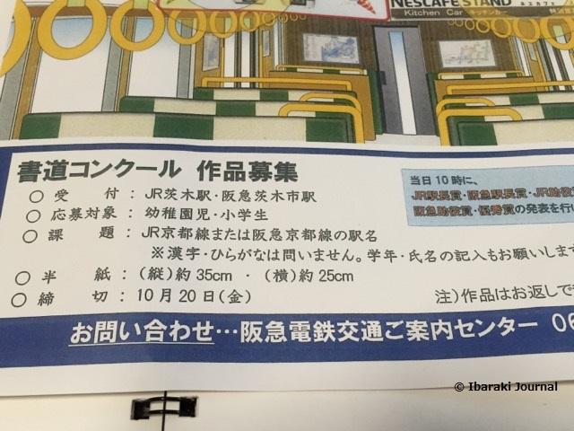 JR阪急いばふぇす習字募集概要IMG_9451