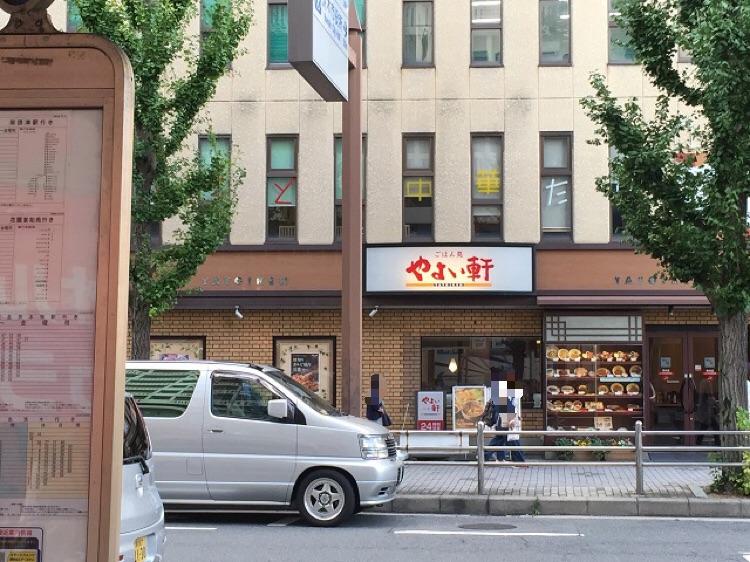 JR茨木のやよい軒
