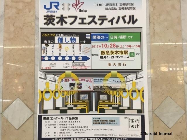 JR阪急いばフェスポスターIMG_9446