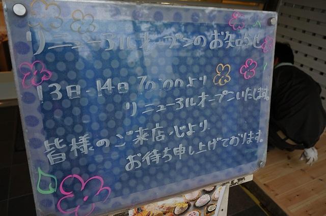 ヒデトワ本店でリニューアルのお知らせDSC08616