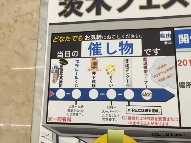 JR阪急いばフェス催しものIMG_9444