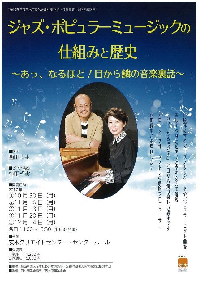 茨木文化財団11月イベント35684ed4f02e9090c3e671ab658caa43