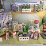 茨木物産で見山の郷や丹平製薬IMG_9409