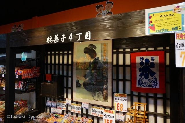 2017総持寺よしやの駄菓子コーナーの飾りDSC09179