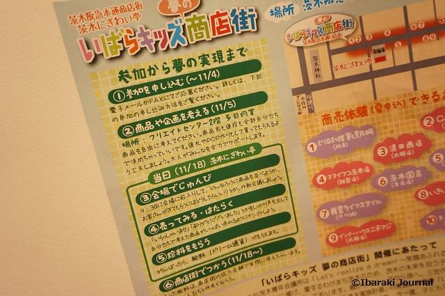 いばらキッズ商店街申込み方法DSC09063