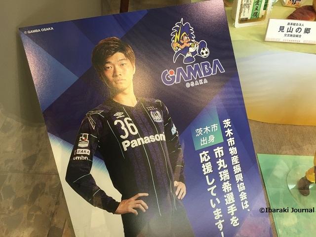 茨木物産で市丸選手のポスターIMG_9420