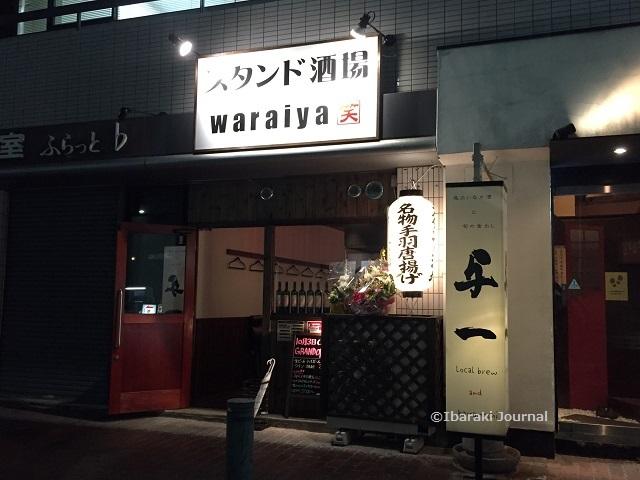 スタンド酒場WARAIYA外観IMG_9610
