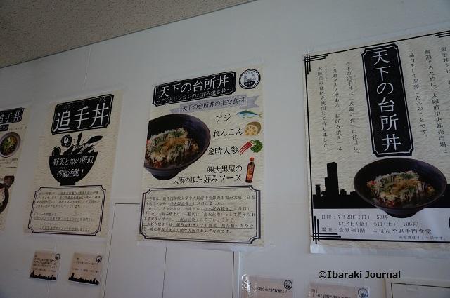 9追手丼展示DSC09850