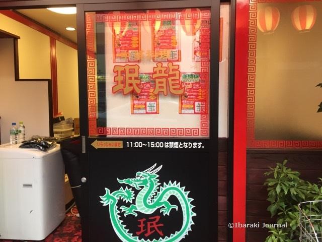 珉龍で入口IMG_0271