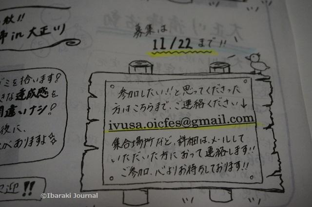 IVUSA草刈り清掃連絡先DSC00053