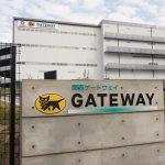 ヤマトゲートウェイ入口DSC09222