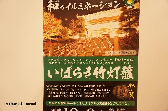 いばらき竹灯籠DSC09066
