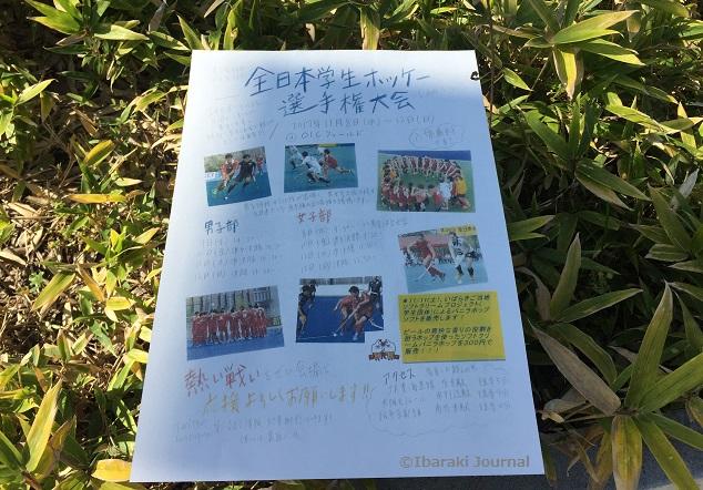 立命館大ホッケーチラシIMG_0030
