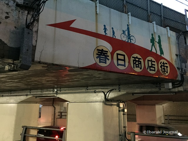 春日商店街入口サインIMG_9735