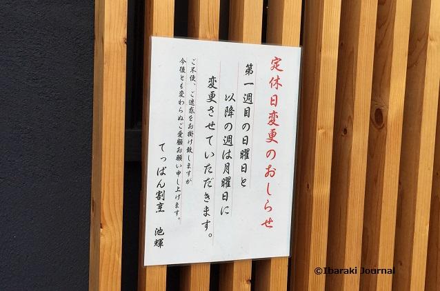 池輝定休日のお知らせIMG_9779