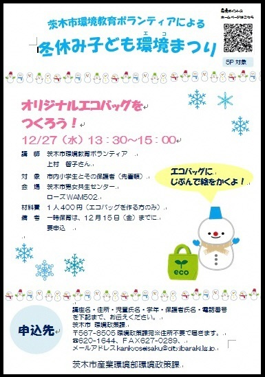 12月27日エコまつりeco-huyuyasumi