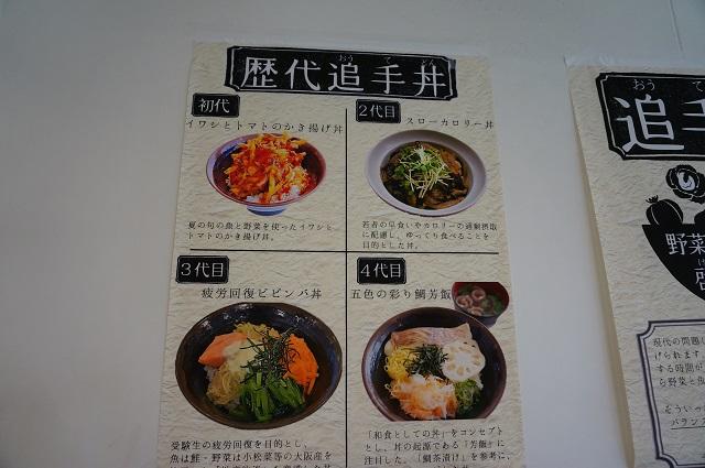 8追手丼歴代4品DSC09849